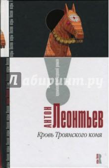 Кровь Троянского коня: Роман - Антон Леонтьев