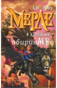 Мерле и каменный лев. Книга 1 - Кай Майер