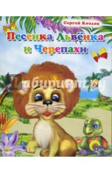 Песенка Львенка и Черепахи. Книжки-малышки - Сергей Козлов
