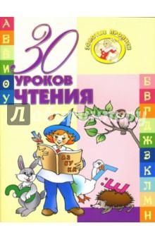30 уроков чтения - Инна Андреева