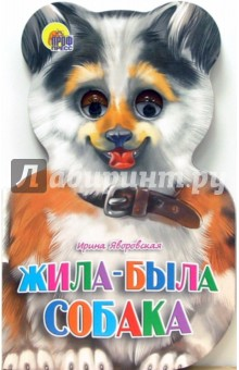 Жила-была собака - Ирина Яворовская