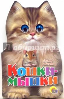 Кошки-мышки - Оксана Иванова
