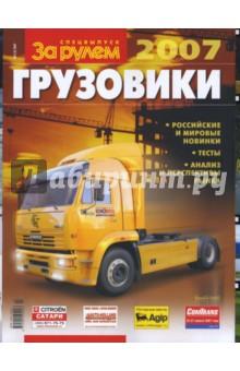 Грузовики 2007 №2(3) Спецвыпуск