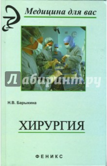Хирургия - Наталья Барыкина
