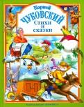 Корней Чуковский - Стихи и сказки обложка книги