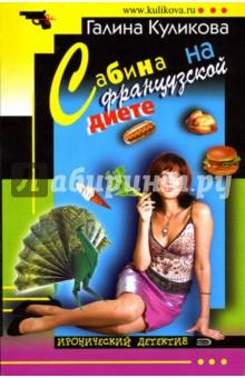 Сабина на французской диете: Повесть (мяг) - Галина Куликова