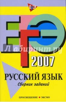 ЕГЭ-2007. Русский язык: Сборник заданий - Львова, Цыбулько
