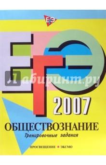 ЕГЭ-2007. Обществознание. Тренировочные задания