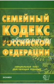 Семейный кодекс РФ. 2007 год