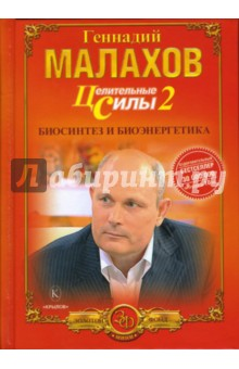 Целительные силы. Книга 2. Биосинтез и биоэнергетика - Геннадий Малахов