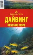 Андрей Рянский: Дайвинг. Красное море: путеводитель
