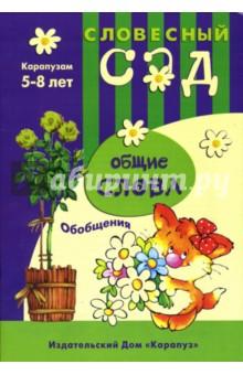 Общие слова: Обобщения: 5-8 лет - Елена Янушко