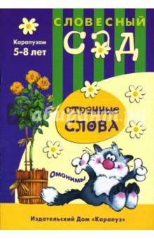 Странные слова: Омонимы: 5-8 лет - Елена Янушко