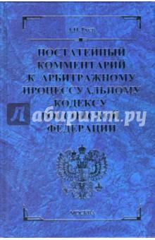 Постатейный комментарий к Арбитражному процессуальному кодексу Российской Федерации