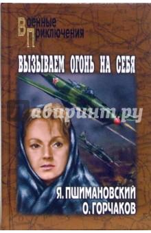 Вызываем огонь на себя - Пшимановский, Горчаков