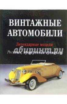 Винтажные автомобили: Легендарные модели - Грег Читэм