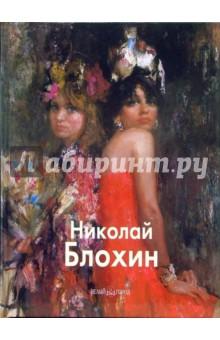 Николай Блохин - Данила Ланин