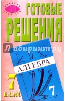Готовые решения к учебнику