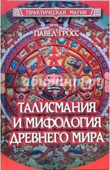 Талисмания и мифология древнего мира - Павел Гросс