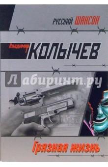 Грязная жизнь (мяг) - Владимир Колычев