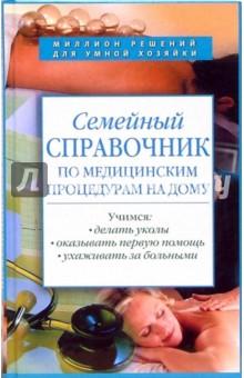 Семейный справочник по медицинским процедурам на дому - Виктор Сокольский