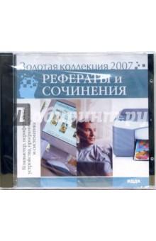 Золотая коллекция 2007. Рефераты и сочинения. Компьютер, периферийные устройства... (CD)