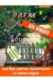Эдем для каждого, или Как сойтись характером со своим садом - Ютта Корц