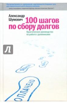 100 шагов по сбору долгов. Практическое руководство по работе с должниками - Александр Шумович