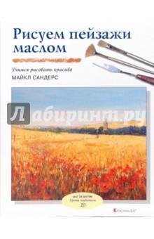 Рисуем пейзажи маслом - Сандерс Майкл