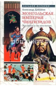 Монгольская империя Чингизидов. Чингисхан и его преемники - Александр Доманин