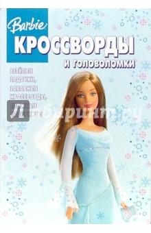Кроссворды № 19-06 (Барби)