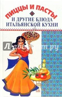 Пиццы и пасты и другие блюда итальянской кухни - Оля Нониева