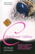 Виктория Борисова - Кольцо богини обложка книги