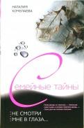 Наталия Кочелаева - Не смотри мне в глаза... обложка книги