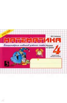 Математика: Блиц-контроль знаний: 4 класс. 2-е полугодие. ФГОС - Марк Беденко