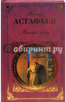 Восьмой побег - Виктор Астафьев