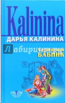 Серийный бабник - Дарья Калинина