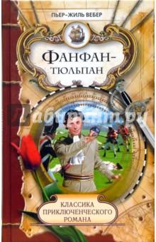 """Резултат с изображение за """"ФАНФАН – ТЮЛЬПАН"""" книга"""