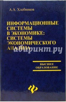 Информационные системы в экономике: Системы экономического анализа. Учебное пособие