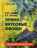 Гиренко, Зверева: Пряновкусовые овощи. Пособие для садоводовлюбителей