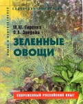 Гиренко, Зверева: Зеленные овощи. Пособие для садоводовлюбителей
