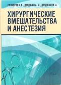 Прохоров, Дзядзько, Дзядзько: Хирургические вмешательства и анестезия
