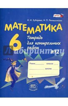 самостоятельные работы по математике 6 класс зубарева мордкович