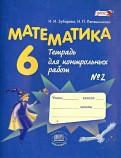 Зубарева, Лепешонкова: Математика. 6 класс. Тетрадь для контрольных работ №2: учебное пособие. ФГОС