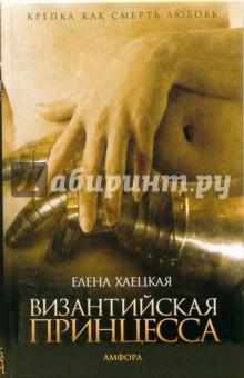 Византийская принцесса - Елена Хаецкая