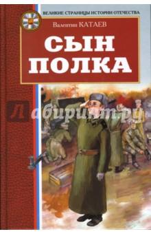 Сын полка - Валентин Катаев