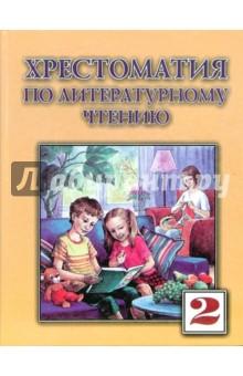 Хрестоматия по литературному чтению для 2 класса. - Занков, Оленичева