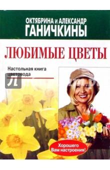 Любимые цветы - Ганичкина, Ганичкин