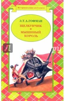 Щелкунчик и Мышиный король - Гофман Эрнст Теодор Амадей