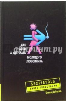 Купить Елена Доброва: Как найти и удержать молодого любовника ISBN: 978-5-9524-2774-7